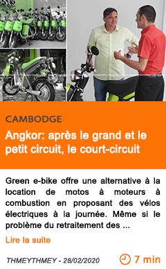 Economie angkor apres le grand et le petit circuit le court circuit