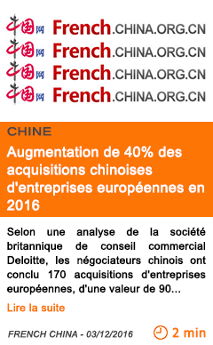 Economie augmentation de 40 des acquisitions chinoises d entreprises europeennes en 2016