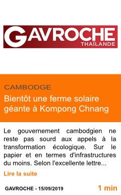 Economie bientot une ferme solaire geante a kompong chnang page001