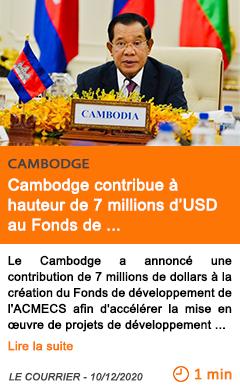 Economie cambodge contribue a hauteur de 7 millions d usd au fonds de de veloppement de l acmecs