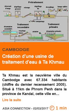 Economie cambodge creation d une usine de traitement d eau a ta khmau