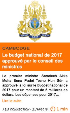 Economie cambodge le budget national de 2017 approuve par le conseil des ministres