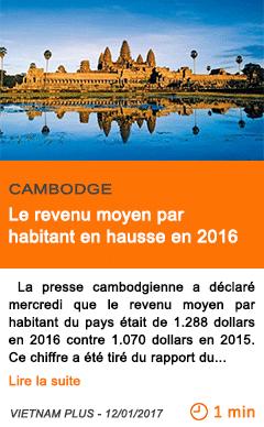 Economie cambodge le revenu moyen par habitant en hausse en 2016