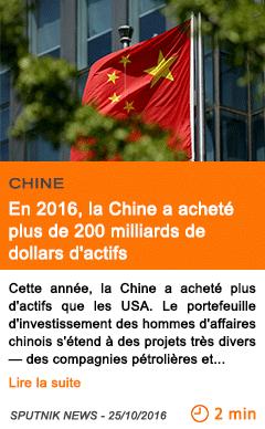 Economie chine en 2016 la chine a achete plus de 200 milliards de dollars d actifs