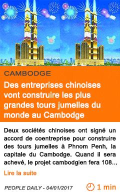 Economie des entreprises chinoises vont construire les plus grandes tours jumelles du monde au cambodge