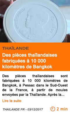 Economie des pieces thailandaises fabriquees a 10 000 kilometres de bangkok