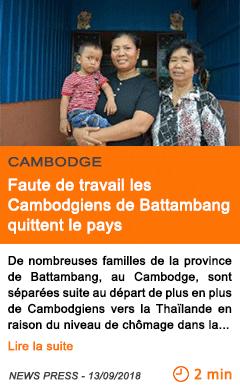 Economie faute de travail les cambodgiens de battambang quittent le pays