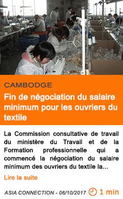 Economie fin de negociation du salaire minimum pour les ouvriers du textile