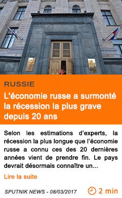 Economie l economie russe a surmonte la recession la plus grave depuis 20 ans