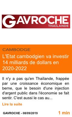 Economie l etat cambodgien va investir 14 milliards de dollars en 2020 2022 page001