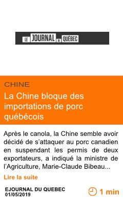 Economie la chine bloque des importations de porc quebecois page001