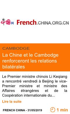 Economie la chine et le cambodge renforceront les relations bilaterales page001