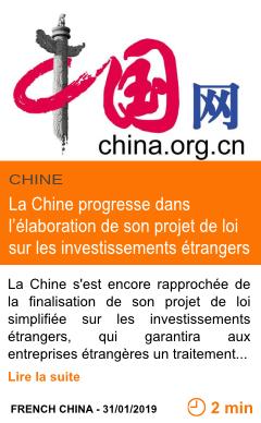 Economie la chine progresse dans l elaboration de son projet de loi sur les investissements etrangers page001