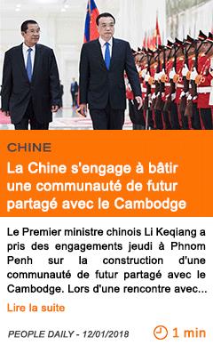 Economie la chine s engage a batir une communaute de futur partage avec le cambodge