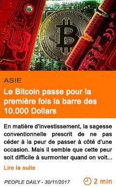 Economie le bitcoin passe pour la premiere fois la barre des 10 000 dollars