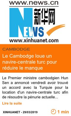 Economie le cambodge loue un navire centrale turc pour reduire le manque d electricite page001