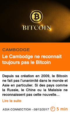 Economie le cambodge ne reconnait toujours pas le bitcoin