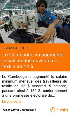 Economie le cambodge va augmenter le salaire des ouvriers du textile de 12 page001