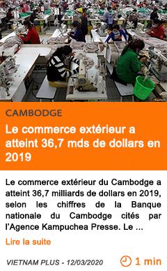 Economie le commerce exterieur a atteint 36 7 mds de dollars en 2019