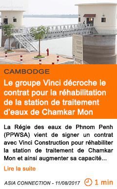 Economie le groupe vinci decroche le contrat pour la rehabilitation de la station de traitement d eaux de chamkar mon