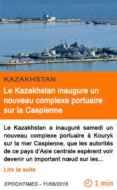 Economie le kazakhstan inaugure un nouveau complexe portuaire sur la caspienne