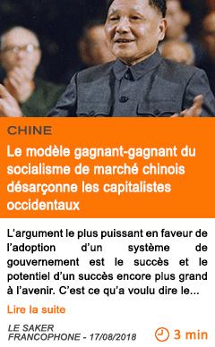 Economie le modele gagnant gagnant du socialisme de marche chinois desarconne les capitalistes occidentaux comme les communistes