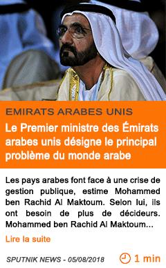 Economie le premier ministre des emirats arabes unis designe le principal probleme du monde arabe