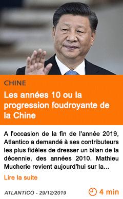 Economie les annees 10 ou la progression foudroyante de la chine