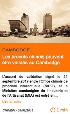 Economie les brevets chinois peuvent etre valides au cambodge