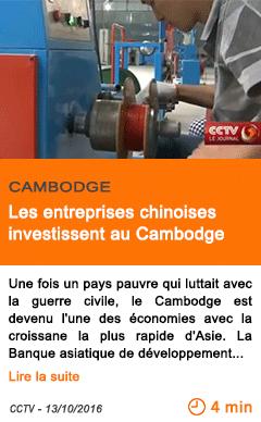 Economie les entreprises chinoises investissent au cambodge