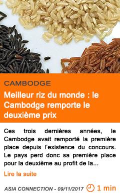 Economie meilleur riz du monde le cambodge remporte le deuxieme prix