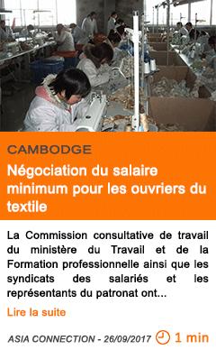 Economie negociation du salaire minimum pour les ouvriers du textile