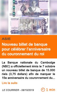 Economie nouveau billet de banque pour celebrer l anniversaire du couronnement du roi