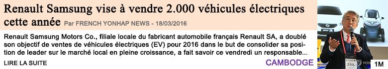 Economie renault samsung vise a vendre 2 000 vehicules electriques cette annee