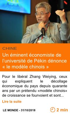 Economie un eminent economiste de l universite de pekin denonce le modele chinois page001
