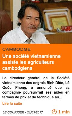 Economie une societe vietnamienne assiste les agriculteurs cambodgiens