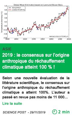 Science 2019 le consensus sur l origine anthropique du rechauffement climatique atteint 100
