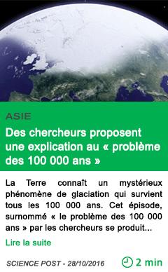 Science asie des chercheurs proposent une explication au probleme des 100 000 ans