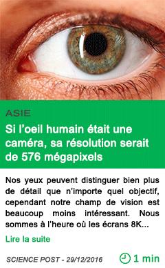 Science asie si l oeil humain etait une camera sa resolution serait de 576 megapixels