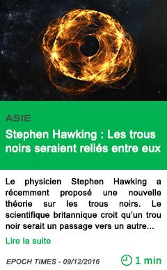 Science asie stephen hawking les trous noirs seraient relies entre eux