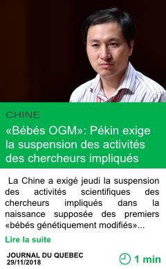 Science bebes ogm pekin exige la suspension des activites des chercheurs impliques page001