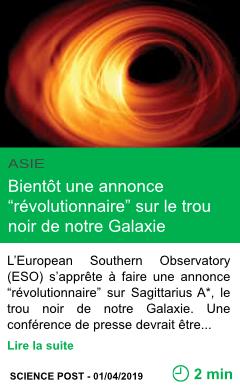 Science bientot une annonce revolutionnaire sur le trou noir de notre galaxie page001