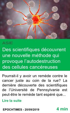Science des scientifiques decouvrent une nouvelle methode qui provoque l autodestruction des cellules cancereuses page001