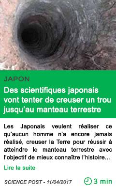 Science des scientifiques japonais vont tenter de creuser un trou jusqu au manteau terrestre