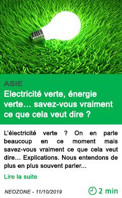 Science electricite verte energie verte savez vous vraiment ce que cela veut dire