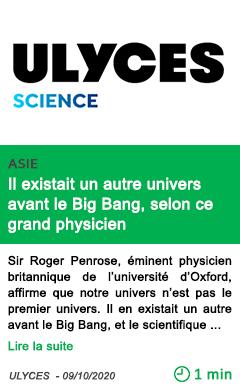 Science il exis tait un autre univers avant le big bang selon ce grand physi cien