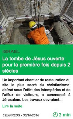 Science israel la tombe de jesus ouverte pour la premiere fois depuis 2 siecles