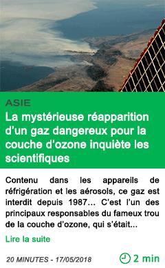 Science la mysterieuse reapparition d un gaz dangereux pour la couche d ozone inquiete les scientifiques