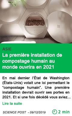 Science la premiere installation de compostage humain au monde ouvrira en 2021