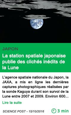 Science la station spatiale japonaise publie des cliches inedits de la lune